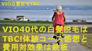 白髪TBC